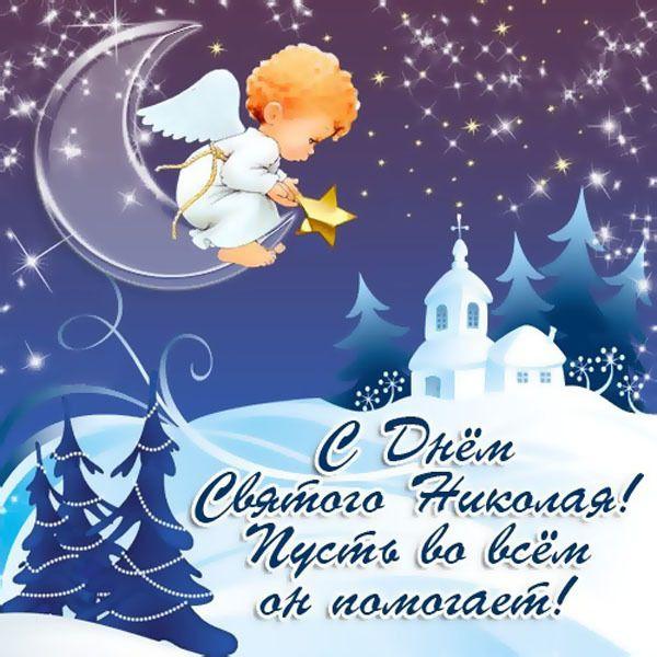 Поздравления к дню свят николая